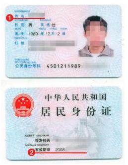冰岛签证身份证模板