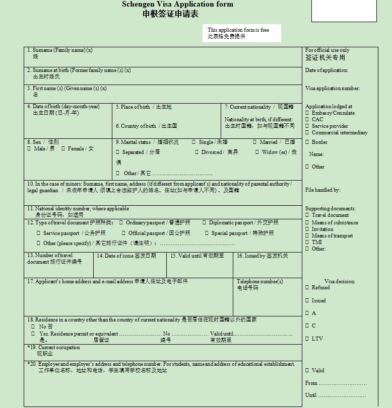 冰岛签证申请表模板